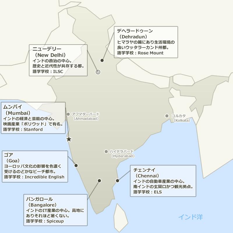 インド地図 インド長期/短期語学留学プログラム(英語留学)
